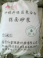 红宝丽聚氨酯外墙外保温系统配套材料